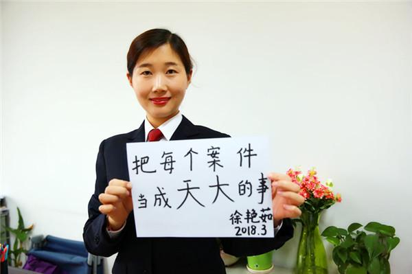 扬州检察 徐艳茹.jpg
