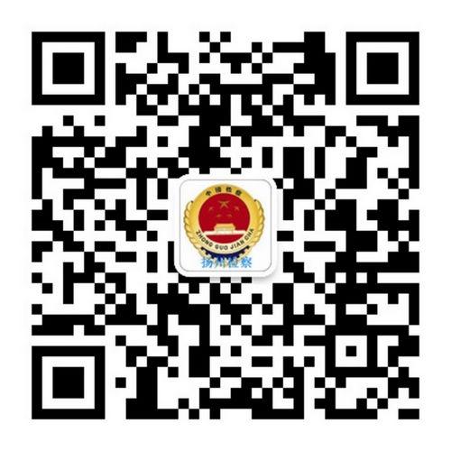 扬州检察官方微信.jpg