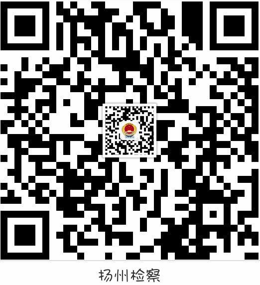 扬州检察新浪微博.jpg